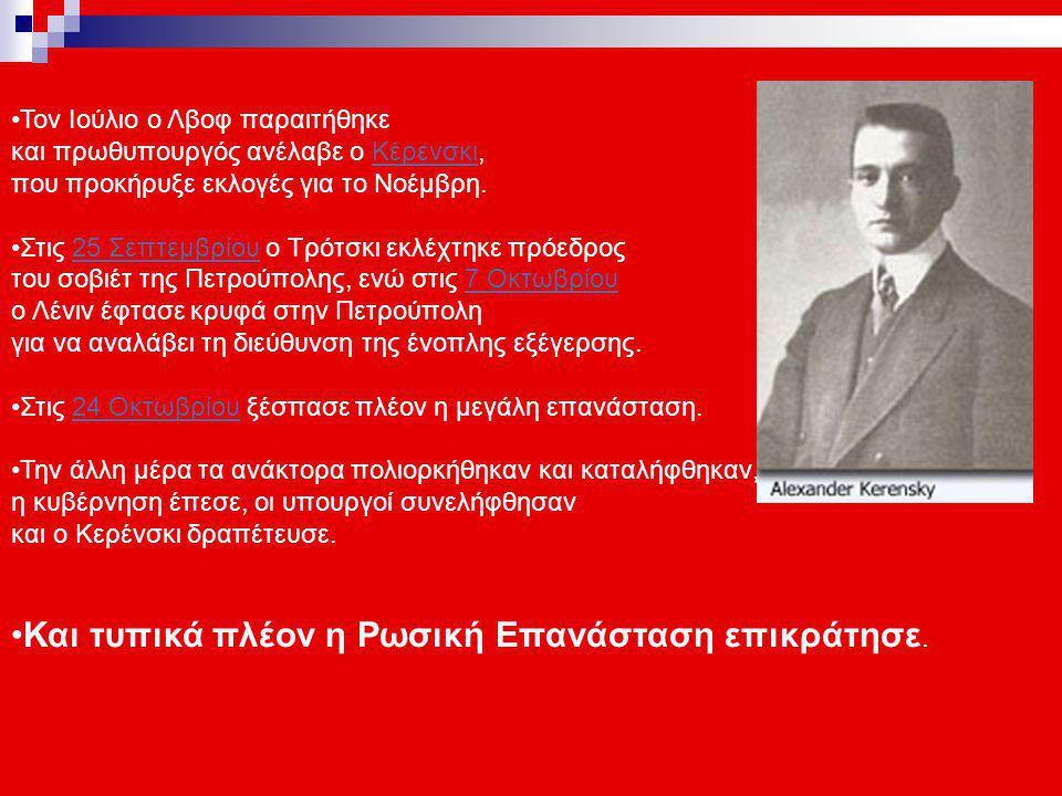 Και τυπικά πλέον η Ρωσική Επανάσταση επικράτησε.