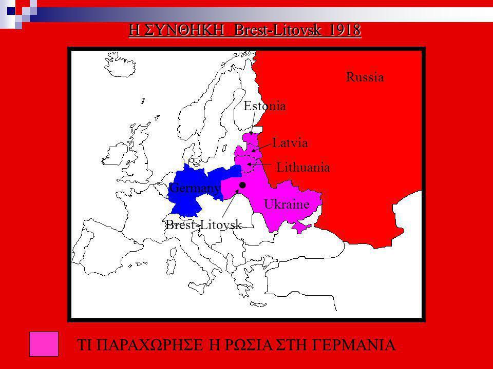 . Η ΣΥΝΘΗΚΗ Brest-Litovsk 1918 ΤΙ ΠΑΡΑΧΩΡΗΣΕ Η ΡΩΣΙΑ ΣΤΗ ΓΕΡΜΑΝΙΑ
