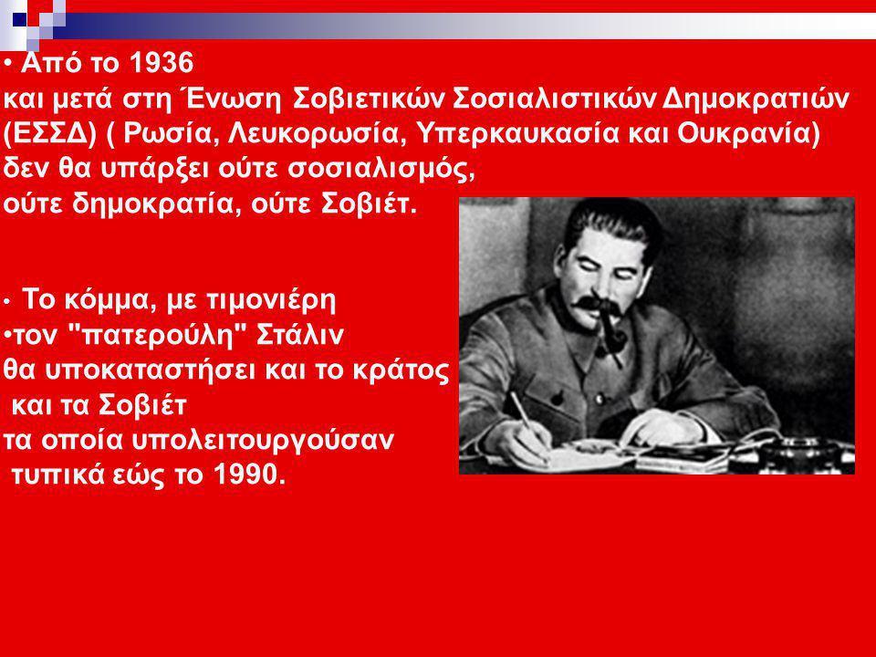 και μετά στη Ένωση Σοβιετικών Σοσιαλιστικών Δημοκρατιών