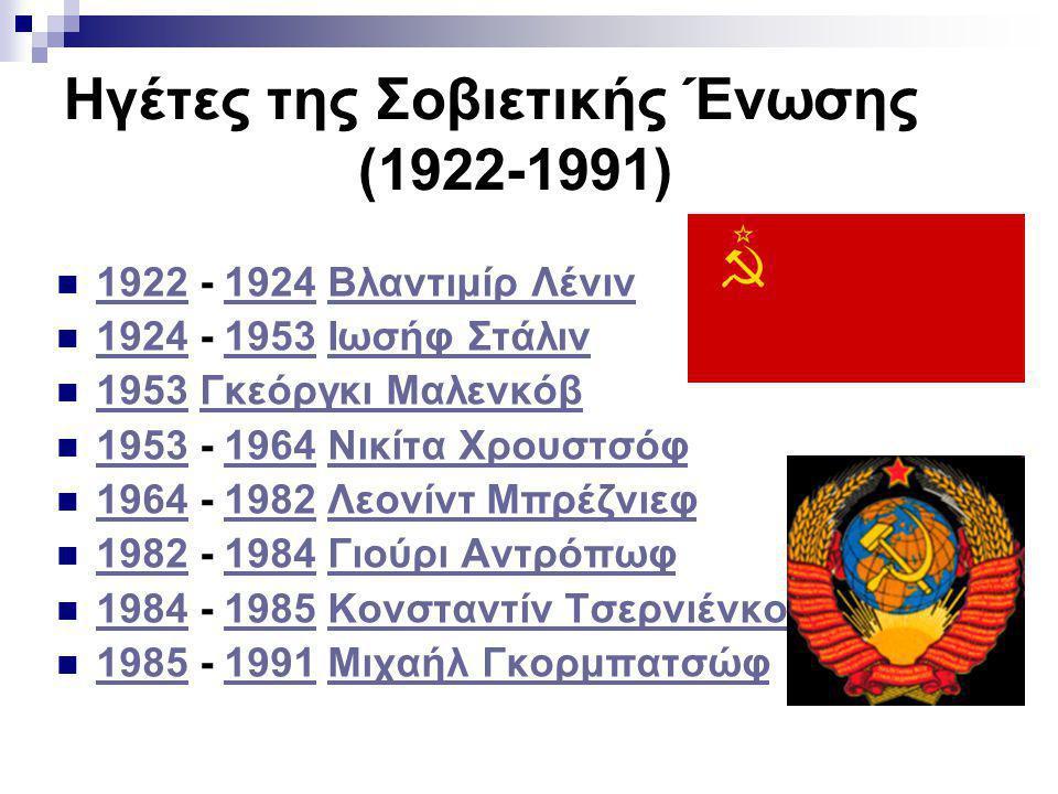 Ηγέτες της Σοβιετικής Ένωσης (1922-1991)