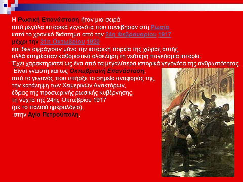 Η Ρωσική Επανάσταση ήταν μια σειρά