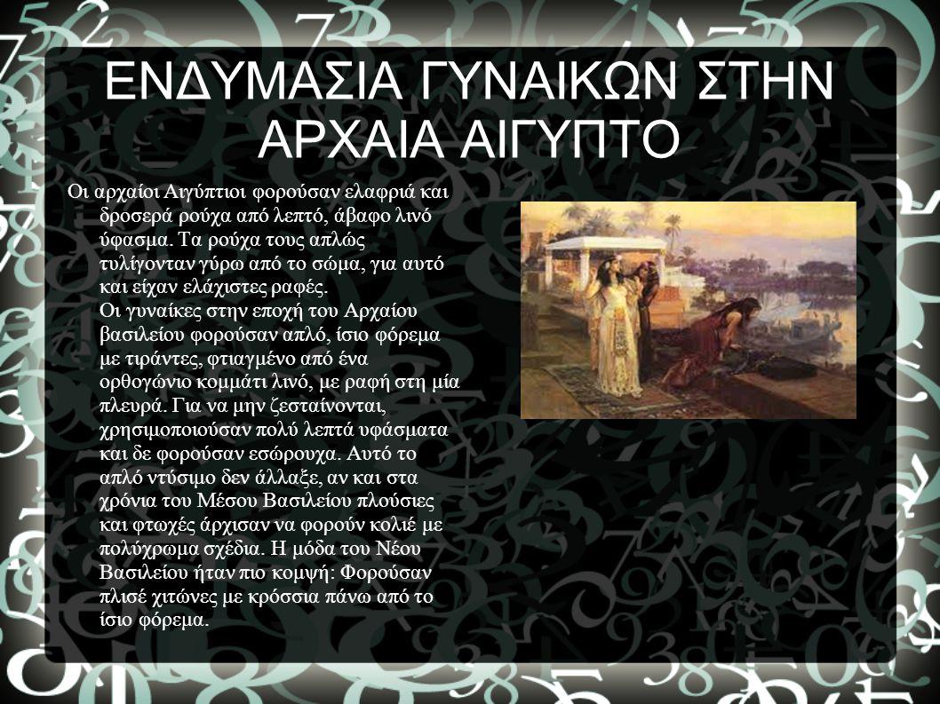 ΕΝΔΥΜΑΣΙΑ ΓΥΝΑΙΚΩΝ ΣΤΗΝ ΑΡΧΑΙΑ ΑΙΓΥΠΤΟ