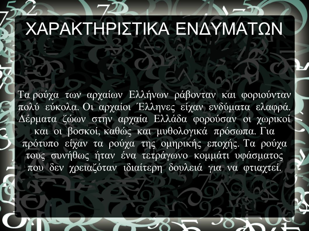 ΧΑΡΑΚΤΗΡΙΣΤΙΚΑ ΕΝΔΥΜΑΤΩΝ