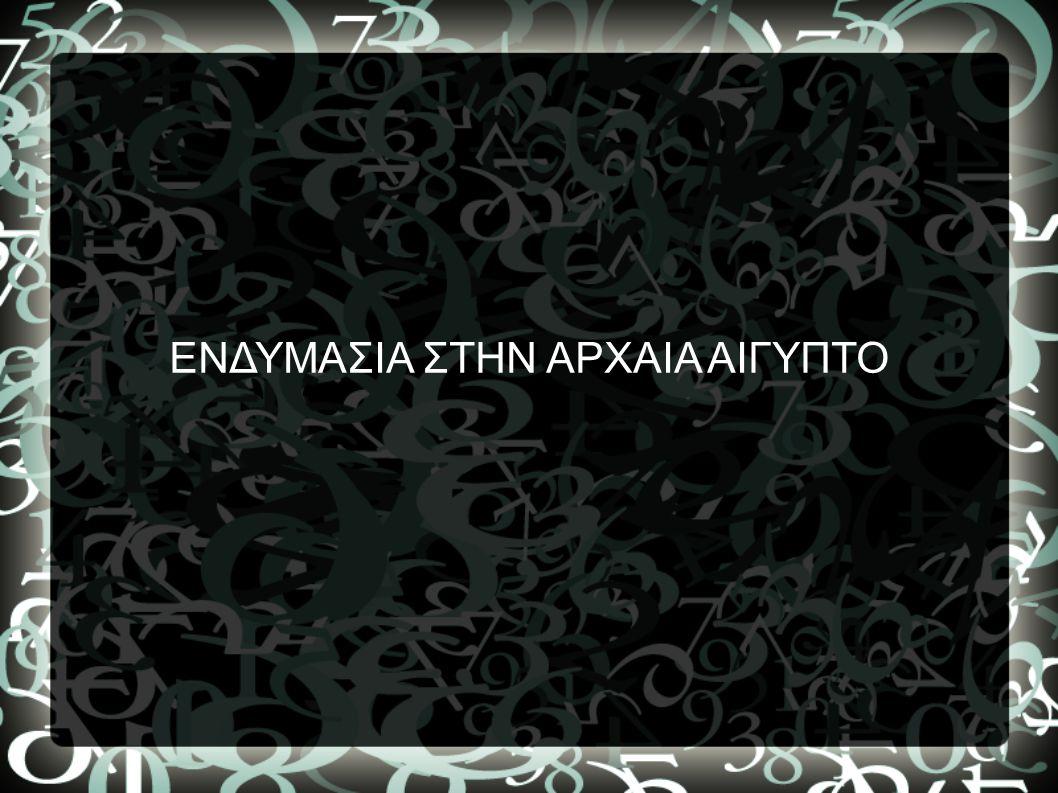 ΕΝΔΥΜΑΣΙΑ ΣΤΗΝ ΑΡΧΑΙΑ ΑΙΓΥΠΤΟ
