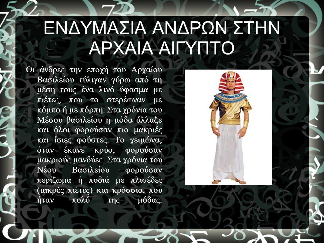 ΕΝΔΥΜΑΣΙΑ ΑΝΔΡΩΝ ΣΤΗΝ ΑΡΧΑΙΑ ΑΙΓΥΠΤΟ