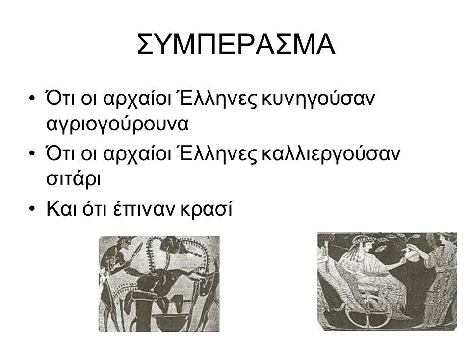 ΣΥΜΠΕΡΑΣΜΑ Ότι οι αρχαίοι Έλληνες κυνηγούσαν αγριογούρουνα
