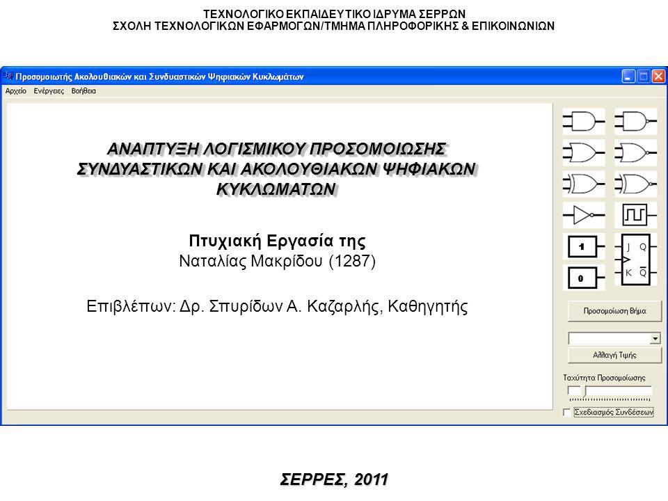 Επιβλέπων: Δρ. Σπυρίδων Α. Καζαρλής, Καθηγητής