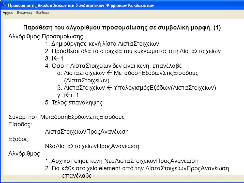 Παράθεση του αλγορίθμου προσομοίωσης σε συμβολική μορφή. (1)
