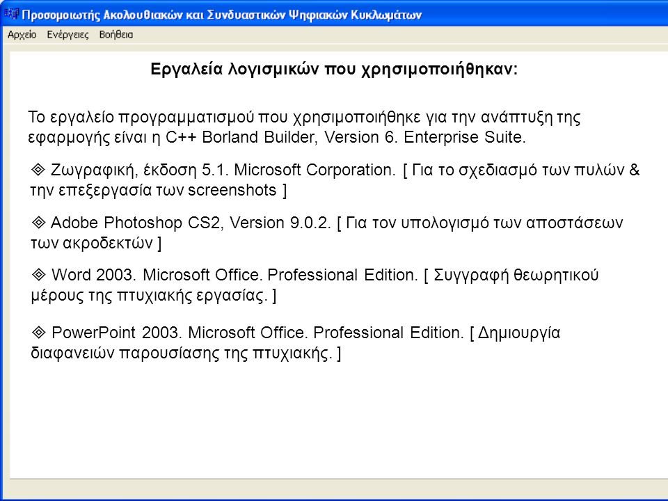 Εργαλεία λογισμικών που χρησιμοποιήθηκαν: