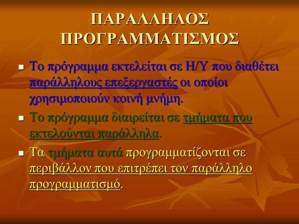ΠΑΡΑΛΛΗΛΟΣ ΠΡΟΓΡΑΜΜΑΤΙΣΜΟΣ