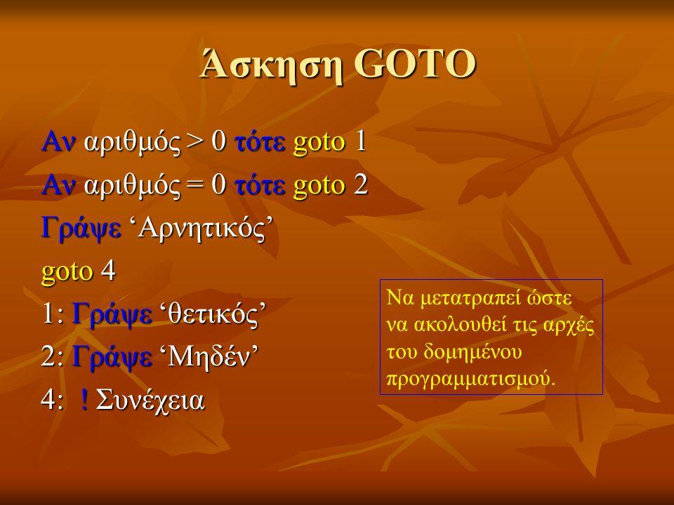 Άσκηση GOTO Αν αριθμός > 0 τότε goto 1 Αν αριθμός = 0 τότε goto 2