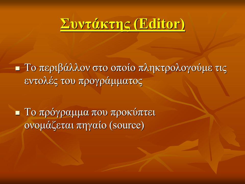 Συντάκτης (Editor) Το περιβάλλον στο οποίο πληκτρολογούμε τις εντολές του προγράμματος.