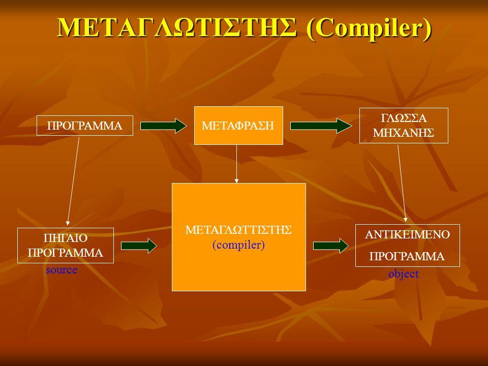 ΜΕΤΑΓΛΩΤΙΣΤHΣ (Compiler)