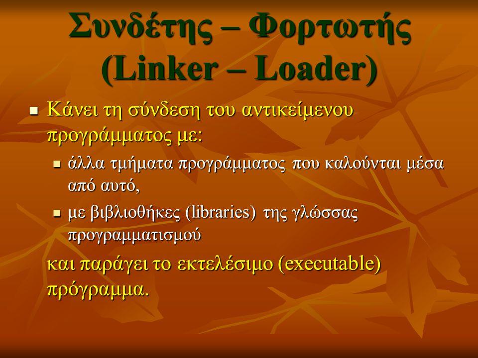 Συνδέτης – Φορτωτής (Linker – Loader)