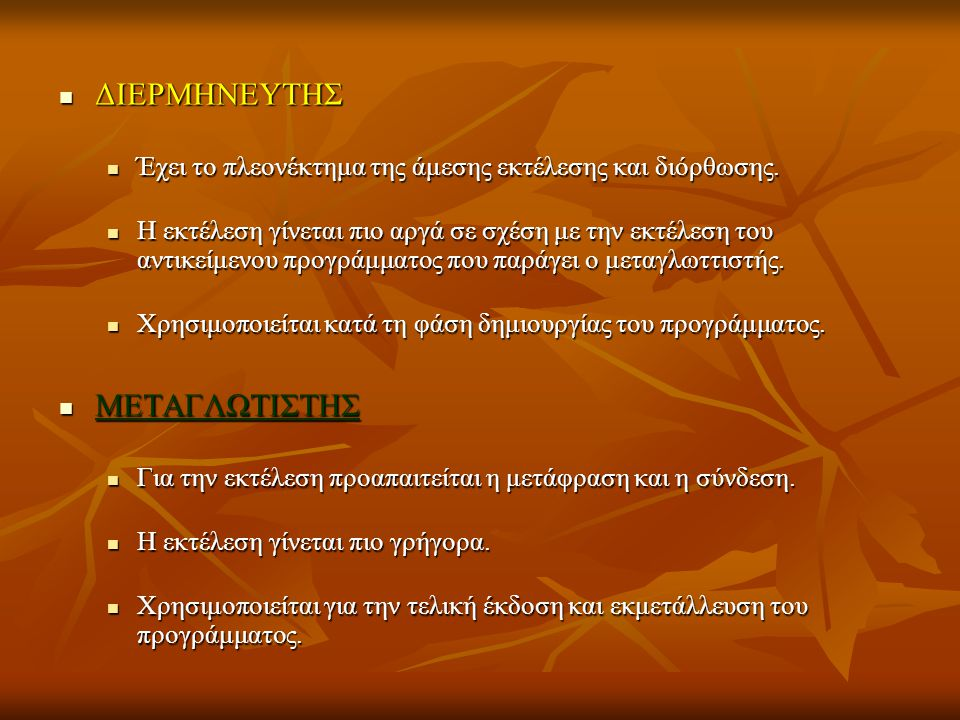 ΔΙΕΡΜΗΝΕΥΤHΣ ΜΕΤΑΓΛΩΤΙΣΤHΣ