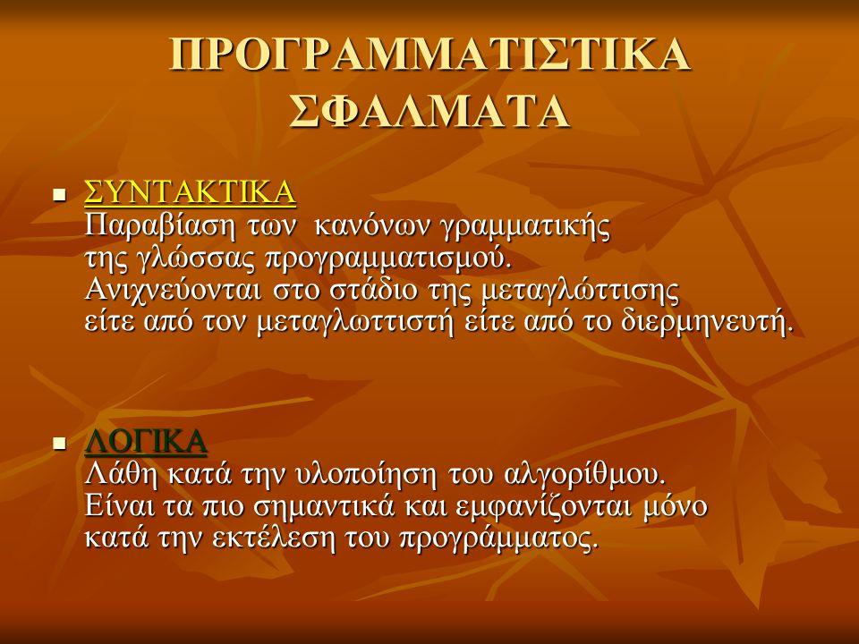 ΠΡΟΓΡΑΜΜΑΤΙΣΤΙΚΑ ΣΦΑΛΜΑΤΑ