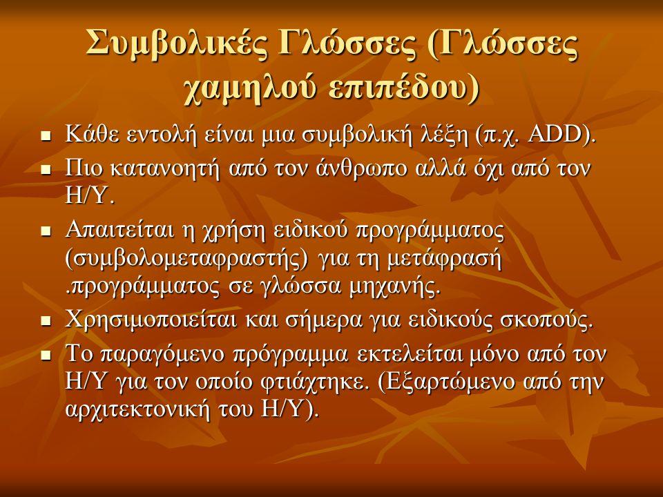 Συμβολικές Γλώσσες (Γλώσσες χαμηλού επιπέδου)