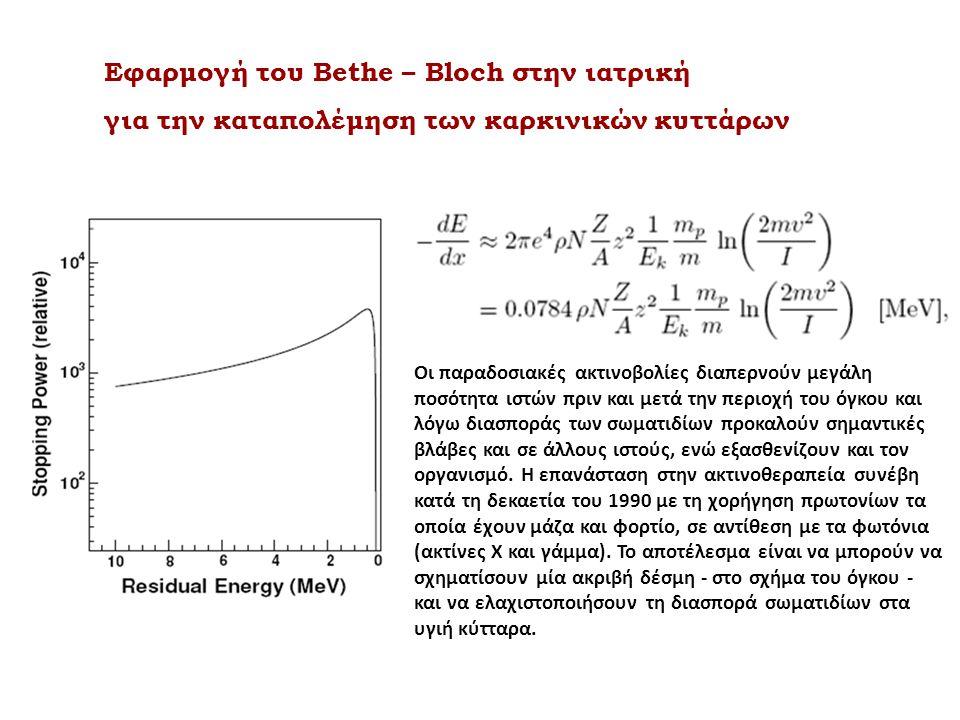 Εφαρμογή του Bethe – Bloch στην ιατρική