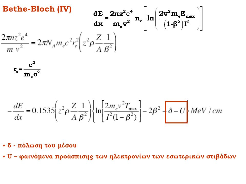 Bethe-Bloch (ΙV) δ - πόλωση του μέσου
