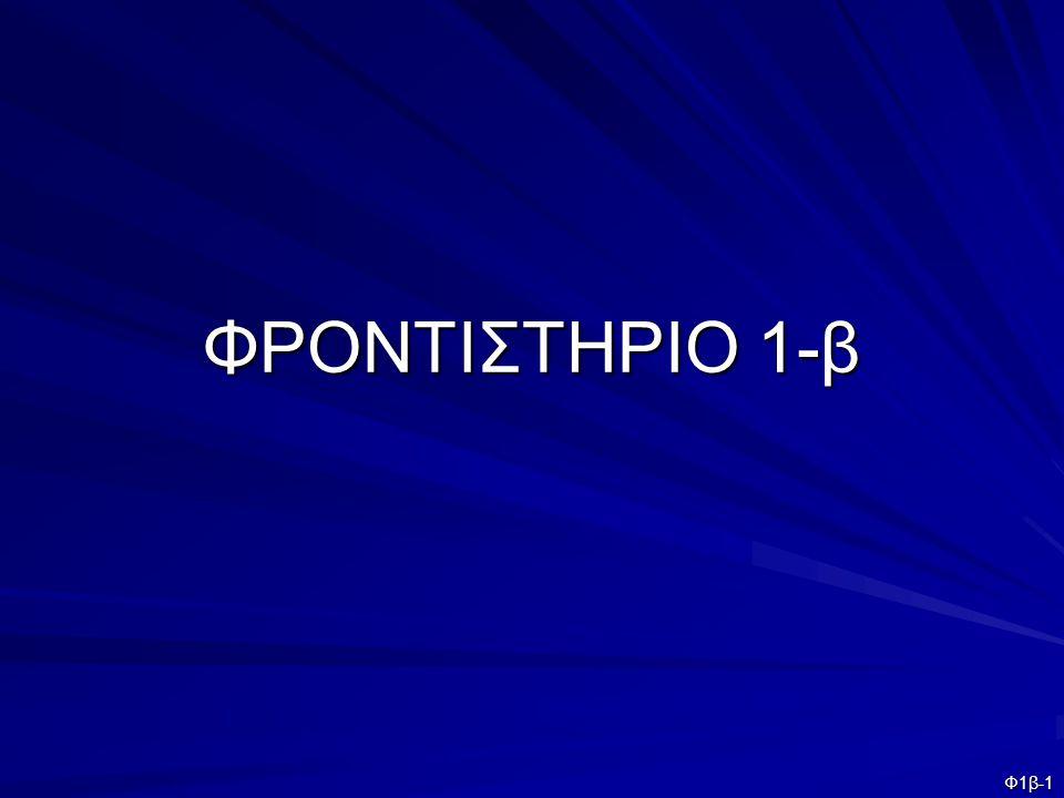 ΦΡΟΝΤΙΣΤΗΡΙΟ 1-β
