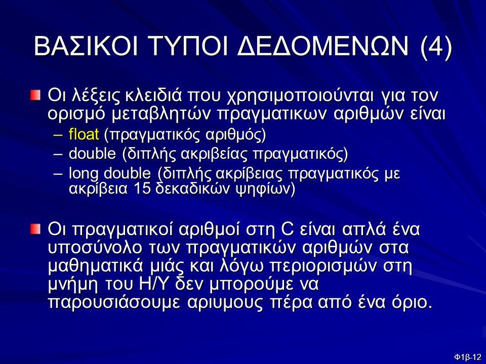 ΒΑΣΙΚΟΙ ΤΥΠΟΙ ΔΕΔΟΜΕΝΩΝ (4)