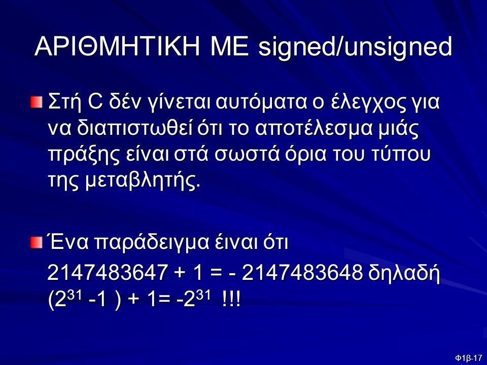 ΑΡΙΘΜΗΤΙΚΗ ΜΕ signed/unsigned