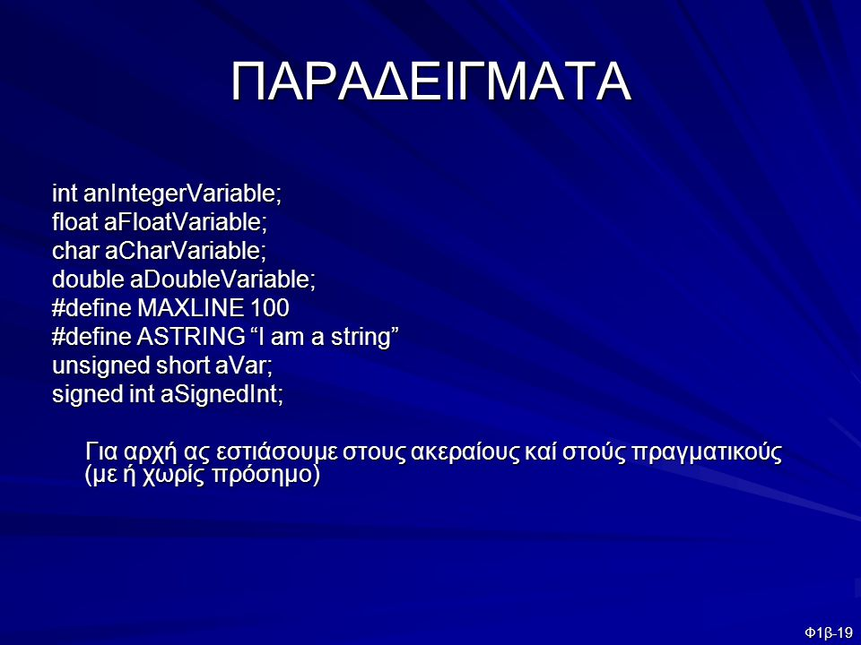ΠΑΡΑΔΕΙΓΜΑΤΑ int anIntegerVariable; float aFloatVariable;