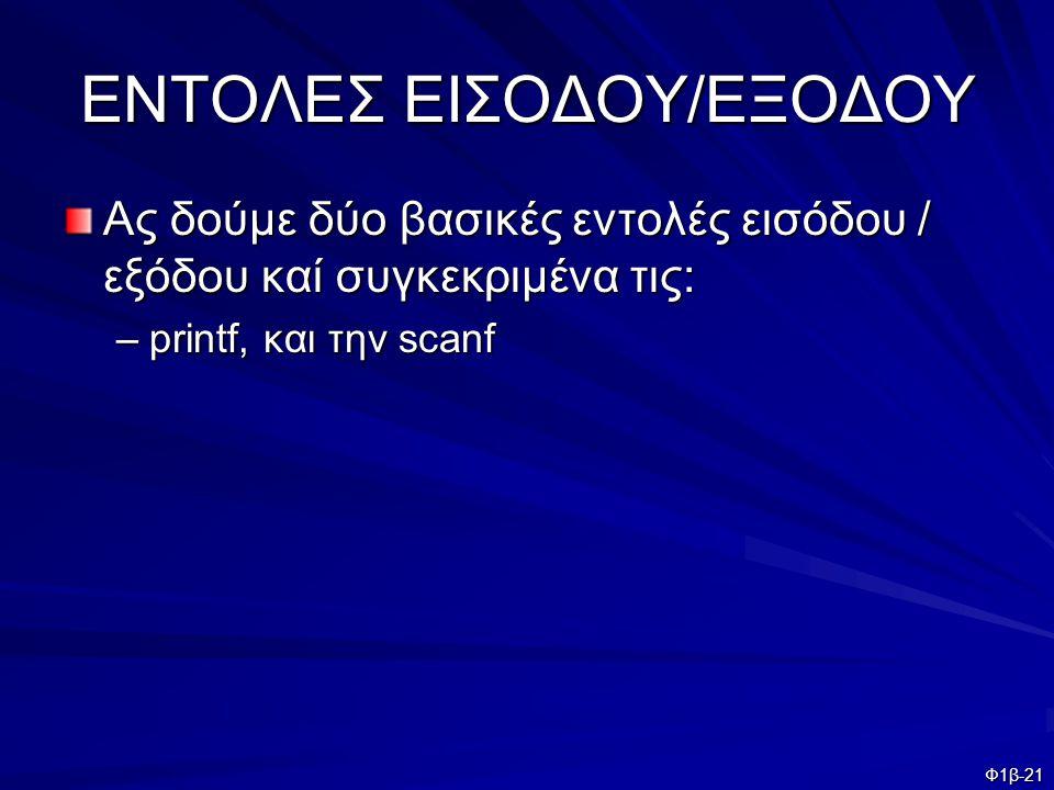 ΕΝΤΟΛΕΣ ΕΙΣΟΔΟΥ/ΕΞΟΔΟΥ