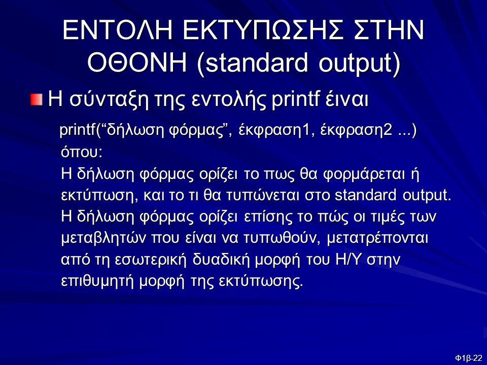 ΕΝΤΟΛΗ ΕΚΤΥΠΩΣΗΣ ΣΤΗΝ ΟΘΟΝΗ (standard output)
