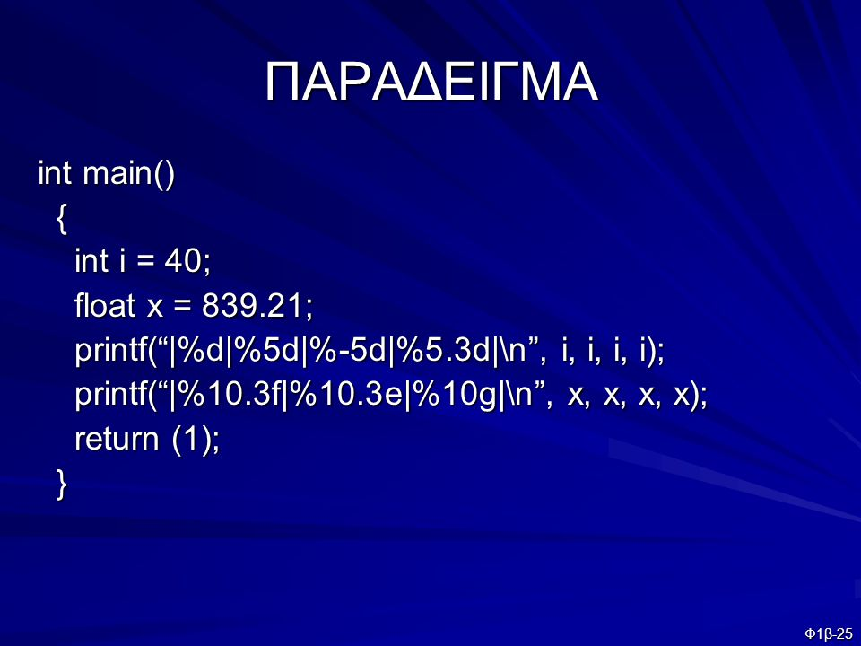 ΠΑΡΑΔΕΙΓΜΑ int main() { int i = 40; float x = 839.21;