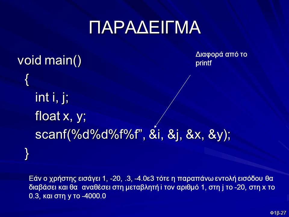 ΠΑΡΑΔΕΙΓΜΑ void main() { int i, j; float x, y;