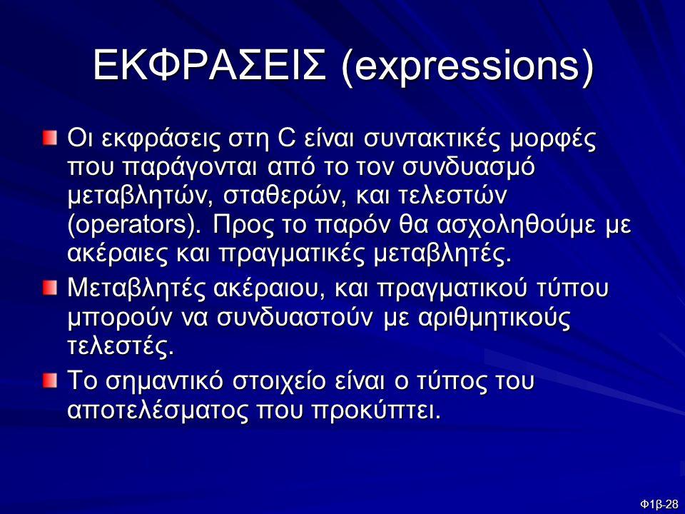 ΕΚΦΡΑΣΕΙΣ (expressions)