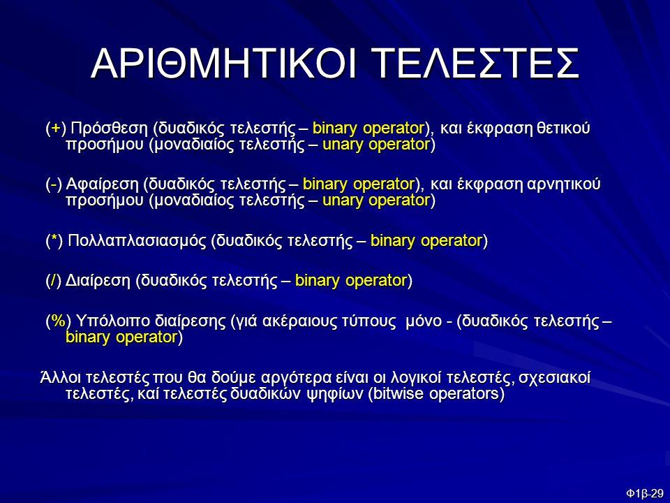 ΑΡΙΘΜΗΤΙΚΟΙ ΤΕΛΕΣΤΕΣ (+) Πρόσθεση (δυαδικός τελεστής – binary operator), και έκφραση θετικού προσήμου (μοναδιαίος τελεστής – unary operator)