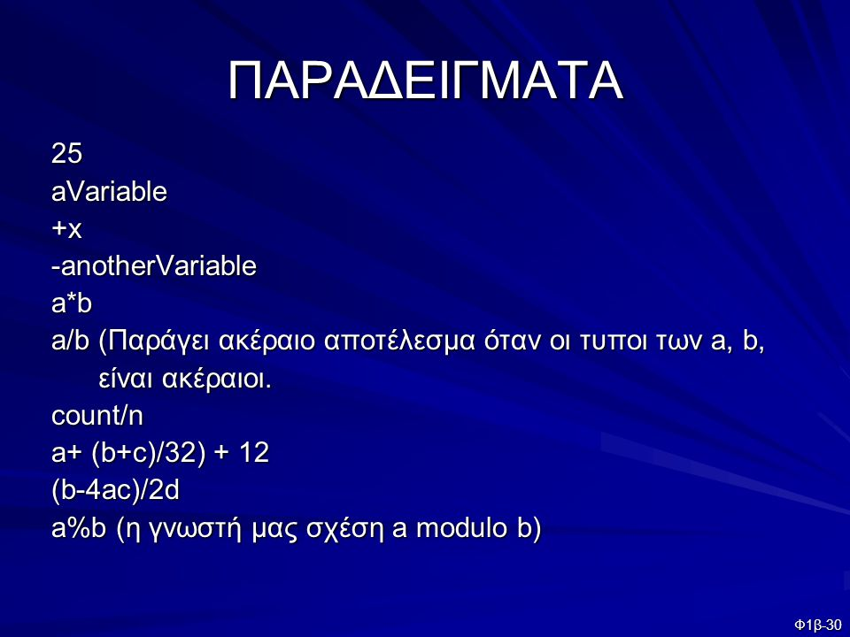ΠΑΡΑΔΕΙΓΜΑTA 25 aVariable +x -anotherVariable a*b
