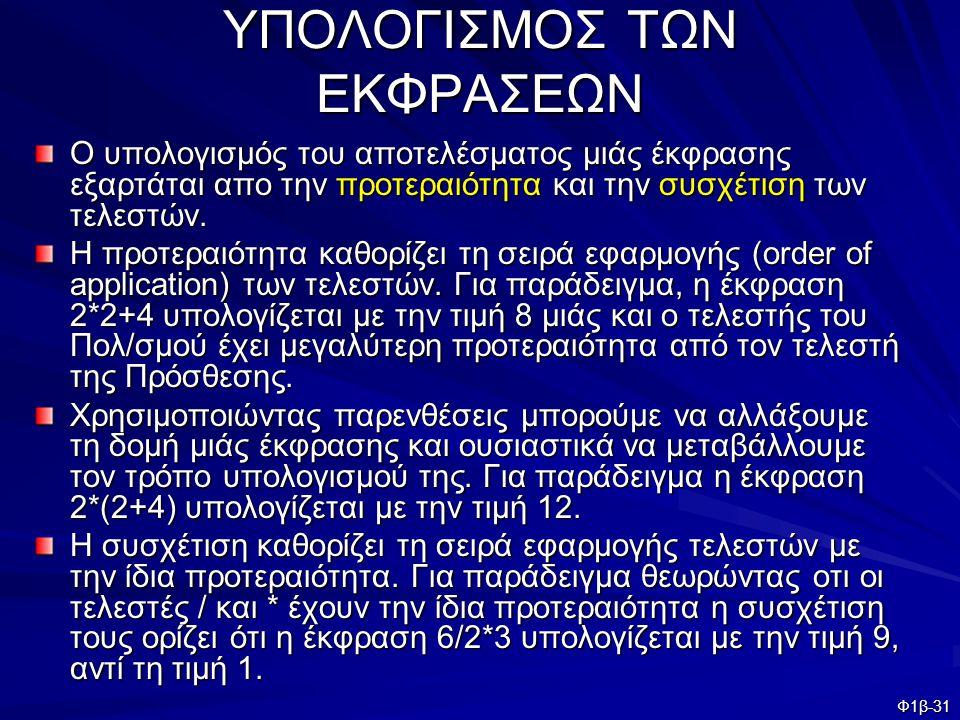 ΥΠΟΛΟΓΙΣΜΟΣ ΤΩΝ ΕΚΦΡΑΣΕΩΝ