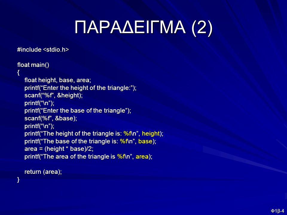 ΠΑΡΑΔΕΙΓΜΑ (2) #include <stdio.h> float main() {