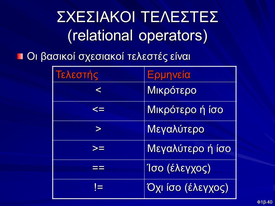 ΣΧΕΣΙΑΚΟΙ ΤΕΛΕΣΤΕΣ (relational operators)