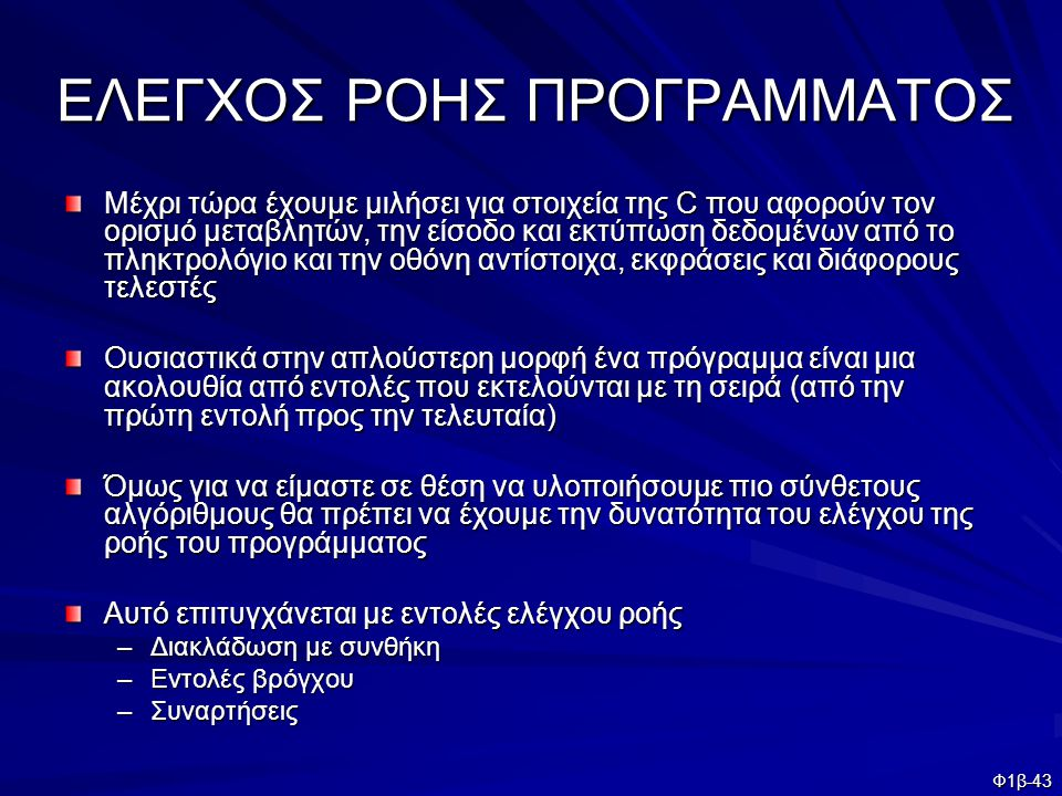 ΕΛΕΓΧΟΣ ΡΟΗΣ ΠΡΟΓΡΑΜΜΑΤΟΣ
