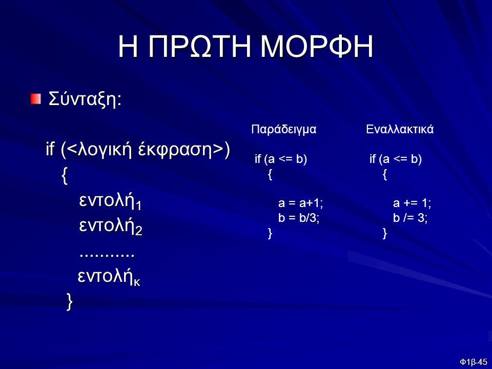 Η ΠΡΩΤΗ ΜΟΡΦΗ Σύνταξη: if (<λογική έκφραση>) { εντολή1 εντολή2