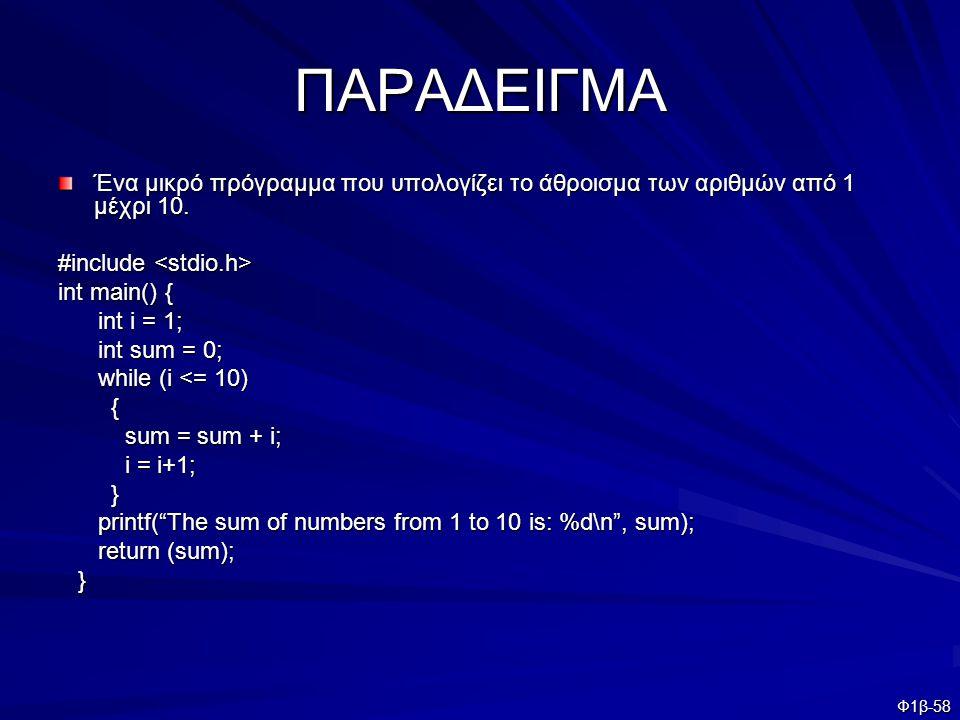 ΠΑΡΑΔΕΙΓΜΑ Ένα μικρό πρόγραμμα που υπολογίζει το άθροισμα των αριθμών από 1 μέχρι 10. #include <stdio.h>