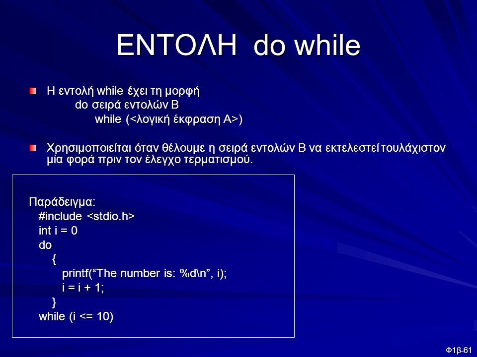 ΕΝΤΟΛΗ do while Η εντολή while έχει τη μορφή do σειρά εντολών Β