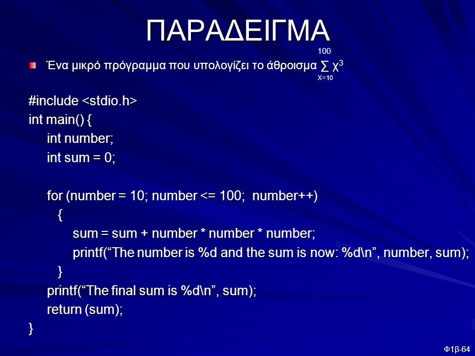 ΠΑΡΑΔΕΙΓΜΑ #include <stdio.h> int main() { int number;