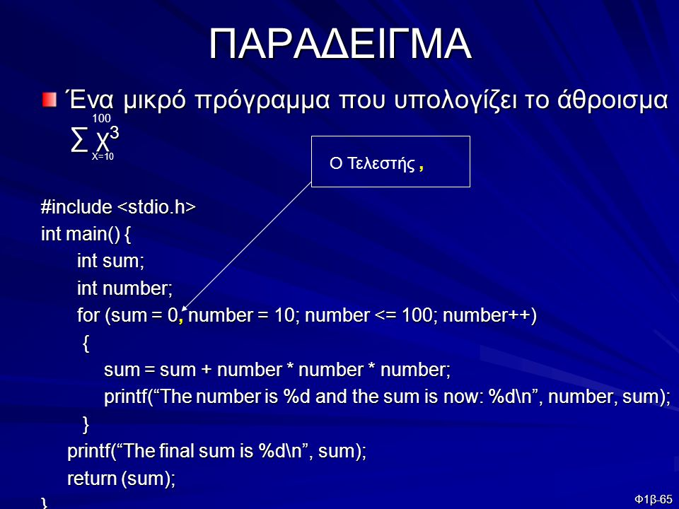 ΠΑΡΑΔΕΙΓΜΑ Ένα μικρό πρόγραμμα που υπολογίζει το άθροισμα ∑ χ3