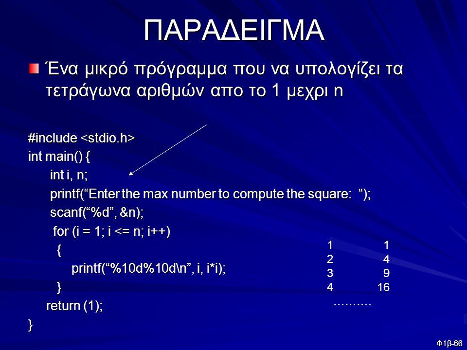 ΠΑΡΑΔΕΙΓΜΑ Ένα μικρό πρόγραμμα που να υπολογίζει τα τετράγωνα αριθμών απο το 1 μεχρι n. #include <stdio.h>
