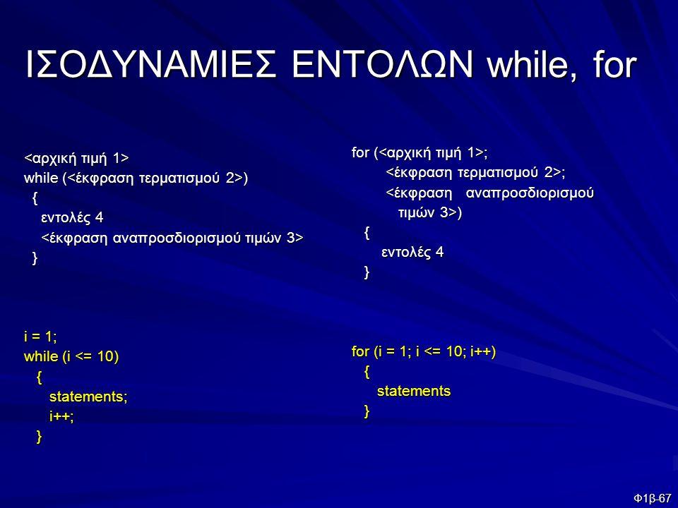 ΙΣΟΔΥΝΑΜΙΕΣ ΕΝΤΟΛΩΝ while, for