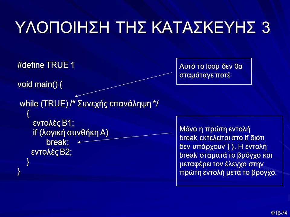 ΥΛΟΠΟΙΗΣΗ ΤΗΣ ΚΑΤΑΣΚΕΥΗΣ 3