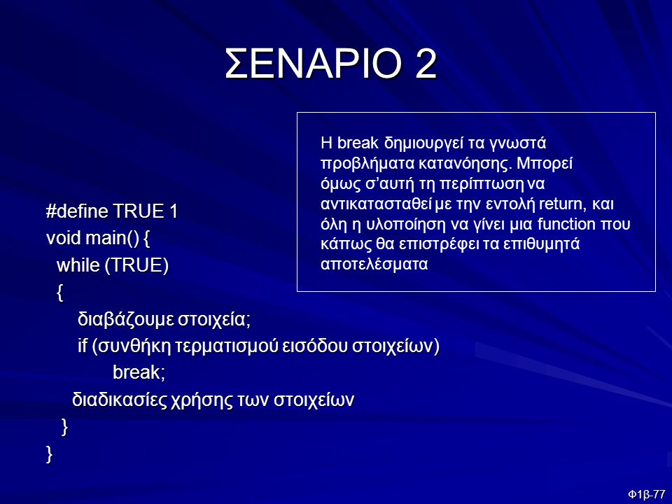 ΣΕΝΑΡΙΟ 2 #define TRUE 1 void main() { while (TRUE) {