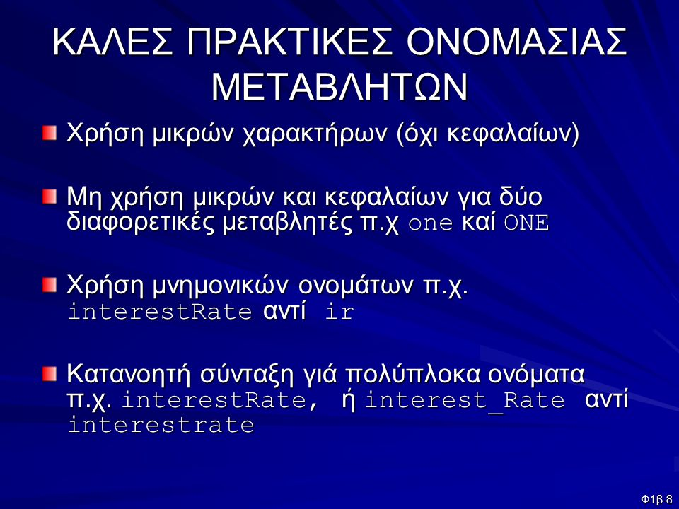 ΚΑΛΕΣ ΠΡΑΚΤΙΚΕΣ ΟΝΟΜΑΣΙΑΣ ΜΕΤΑΒΛΗΤΩΝ