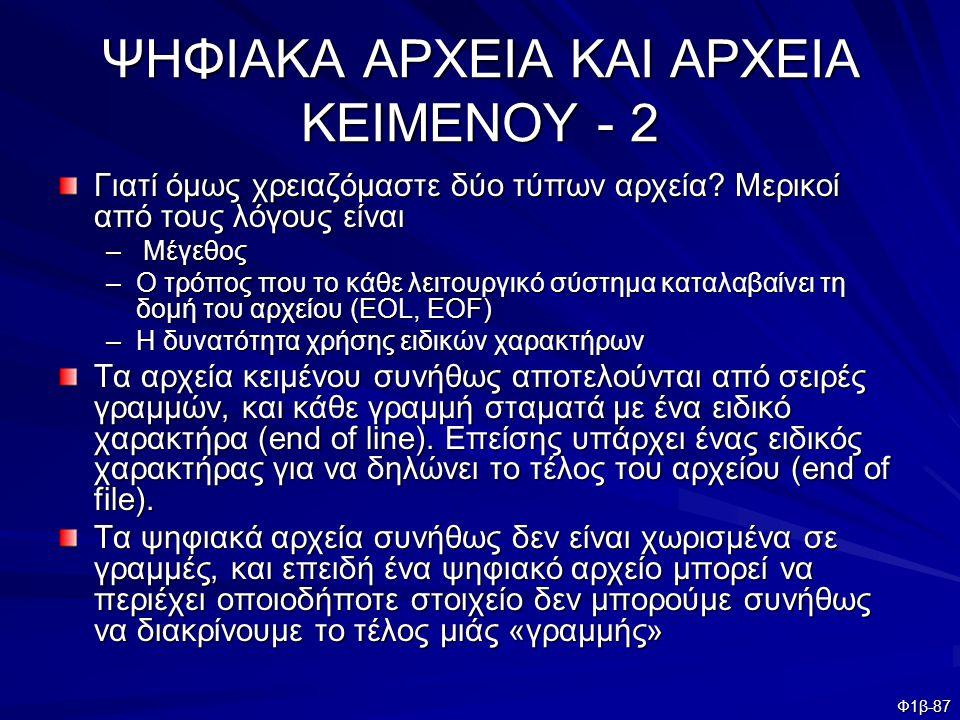 ΨΗΦΙΑΚΑ ΑΡΧΕΙΑ ΚΑΙ ΑΡΧΕΙΑ KEIMENOY - 2