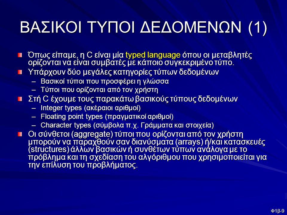 ΒΑΣΙΚΟΙ ΤΥΠΟΙ ΔΕΔΟΜΕΝΩΝ (1)